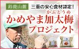 鈴鹿山麓 かめやま加太梅プロジェクト